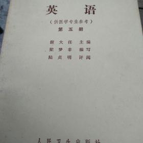 英语〈供医学专业参考>一至五册同售