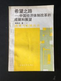 改革与发展丛书:希望之路——中国经济体制改革的成就和展望