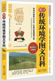 传统环境学图文百科
