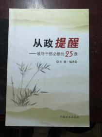 从政提醒:领导干部必修的25课(修订版)