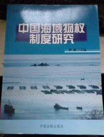 中国海域物权制度研究