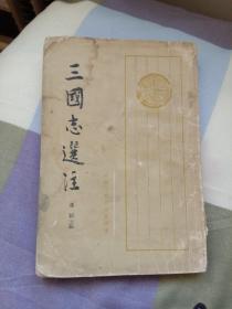 三国志选注(中)