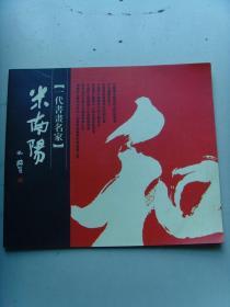 米南阳:《米南阳书法集 和》