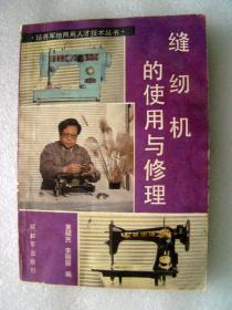 缝纫机的使用与修理