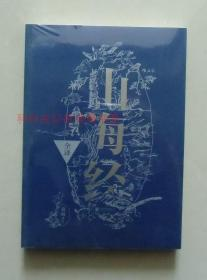 【正版塑封现货】后浪 山海经全译 袁珂 2016年北京联合出版公司