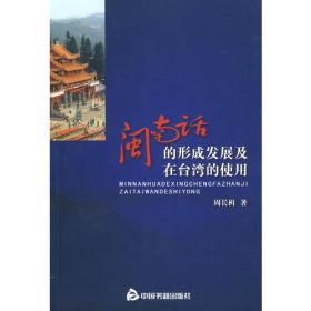 闽南话的形成发展及在台湾的使用