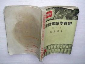 无线电制作资料 .第一集 .仪器电表 1952