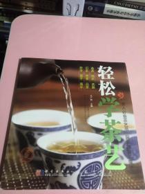 轻松学茶艺