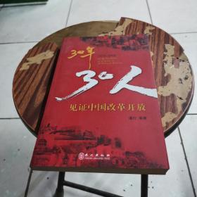 30年30人:见证中国改革开放