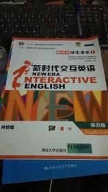 新时代交互英语视听说第1级学生用书1清华大学出版【附盘】