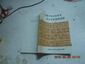 云南少数民族哲学社会思想资料选辑【第二辑】