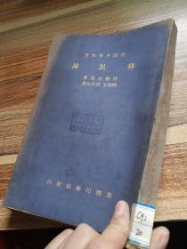 汉译世界名著 移民论
