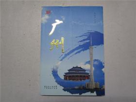 《 广州》作者王永平盖章签赠本