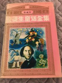 安徒生童话全集绘画本(上册)
