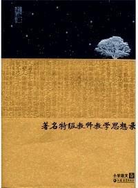 特级教师教学思想录 朱晓进 江苏教育出版社 9787549914739
