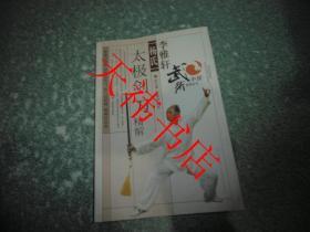 李雅轩杨氏太极剑刀精解(一版一印)