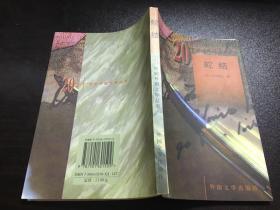 蛇结(20世纪外国文学丛书)98年1版1印