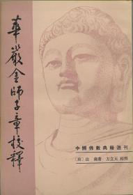 中国佛教典籍选刊中的三种《华严金师子章校释》《坛经校释》《五灯会元》包刷挂