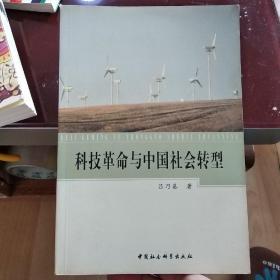 科技革命与中国社会转型