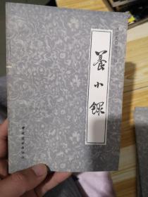 中国烹饪古籍丛书-养小录