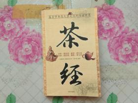 国学今读大书院:茶经