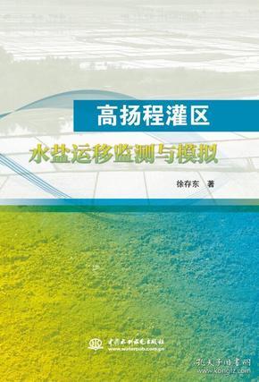 高扬程灌区水盐运移监测与模拟