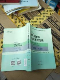 2014年版有关出版的法律法规选编(初级· 中级)