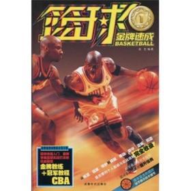 金牌速成:篮球