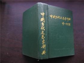 中国当代文艺家辞典