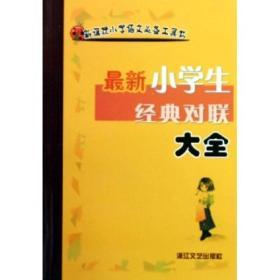 最新小学生经典对联大全:新课标小学语文必备工具书