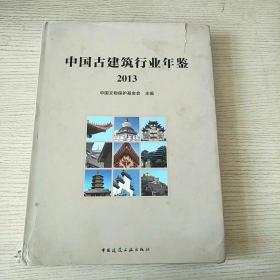 《中国古建筑行业年鉴2013》 大16开精装 全铜版纸彩印360页厚本 大量古建筑图片