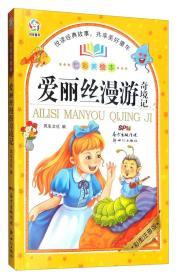 爱丽丝漫游奇境记(七彩美绘本彩图注音版)