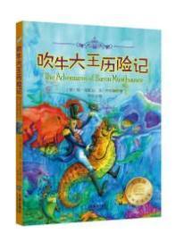 新书 幻想国世界经典名著:吹牛大王历险记