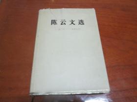 陈云文选【1926--1949】硬精装