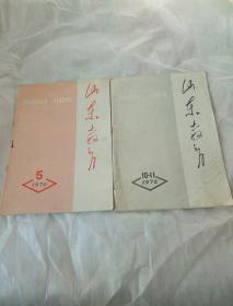 山东教育 1976年第5期 (四五运动专号) 、第10-11期(毛主席逝世专号)   两期合售