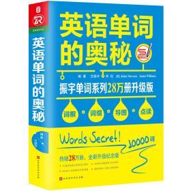 英语单词的奥秘:全新升级版(词根+词缀+导图+点读)