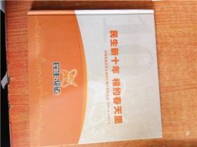 民生新十年 相约春天里 河南电视台民生频道开播十周年纪念2001.4-2011.4