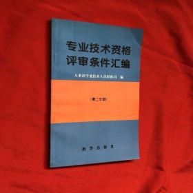 专业技术资格评审条件汇编.第二分册