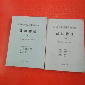 清华大学经济管理学院 战略管理(上下)英汉双语,仅印1000册