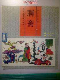古典文学彩色连环画:聊斋(聂小倩、小谢)中国连环画出版社1992年一版四印