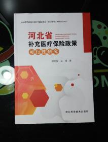 河北省补充医疗保险政策可行性研究