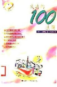 成功的100法则 . .