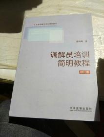 调解员培训简明教程(增订版)