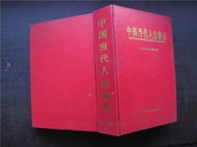 中国当代人生格言