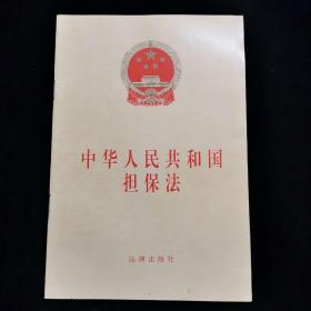 ·中华人民共和国担保法