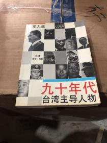 九十年代台湾主导人物