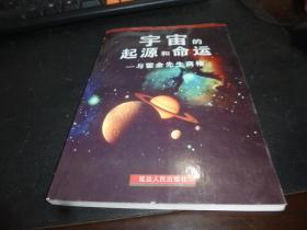 宇宙的起源和命运:与霍金先生商榷 ,全新,