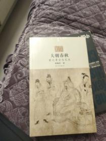 大朝春秋:蒙元考古与艺术