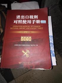 进出口税则对照使用手册(2018年中英文对照版)