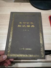 基督宗教知识辞典